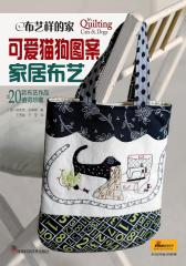 布艺样的家 可爱猫狗图案家居布艺(试读本)