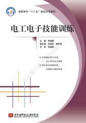 电工电子技能训练(高职高专)(试读本)