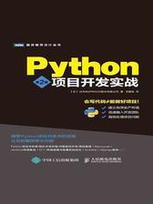 Python项目开发实战第2版