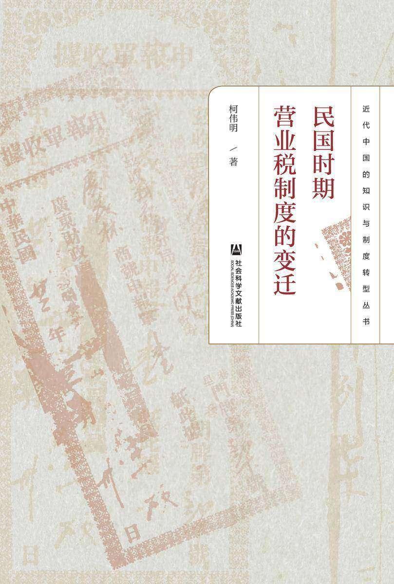 民国时期营业税制度的变迁(近代中国的知识与制度转型丛书)