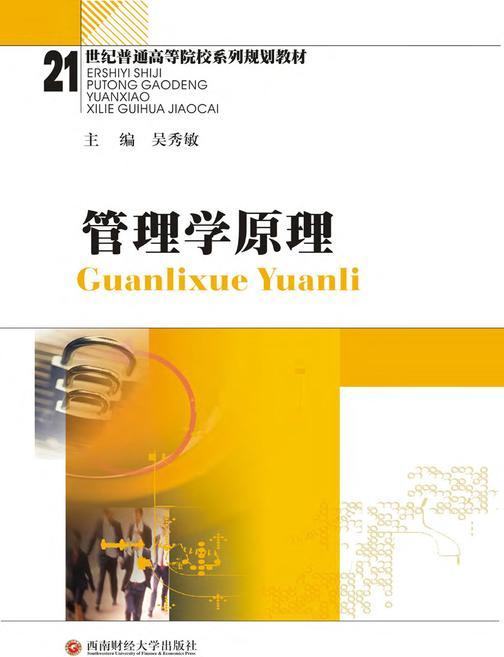 21世纪普通高等院校系列规划教材:管理学原理