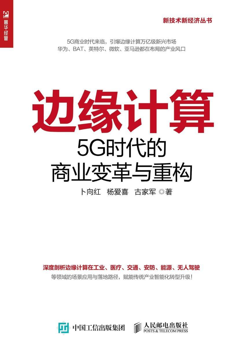 边缘计算:5G时代的商业变革与重构