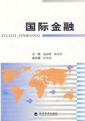 国际金融(赵丽娜,韩光)