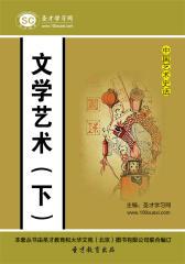 [3D电子书]圣才学习网·中国艺术史话:文学艺术(下)(仅适用PC阅读)