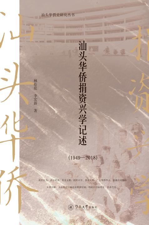 汕头华侨史研究丛书·汕头华侨捐资兴学记述(1949—2018)