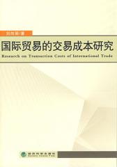 国际贸易的交易成本研究