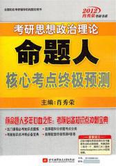 肖秀荣2012考研思想政治理论命题人核心考点终极预测(试读本)(仅适用PC阅读)