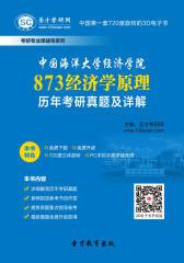 中国海洋大学经济学院873经济学原理历年考研真题及详解