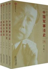 周健军事法文集(共四卷)(试读本)