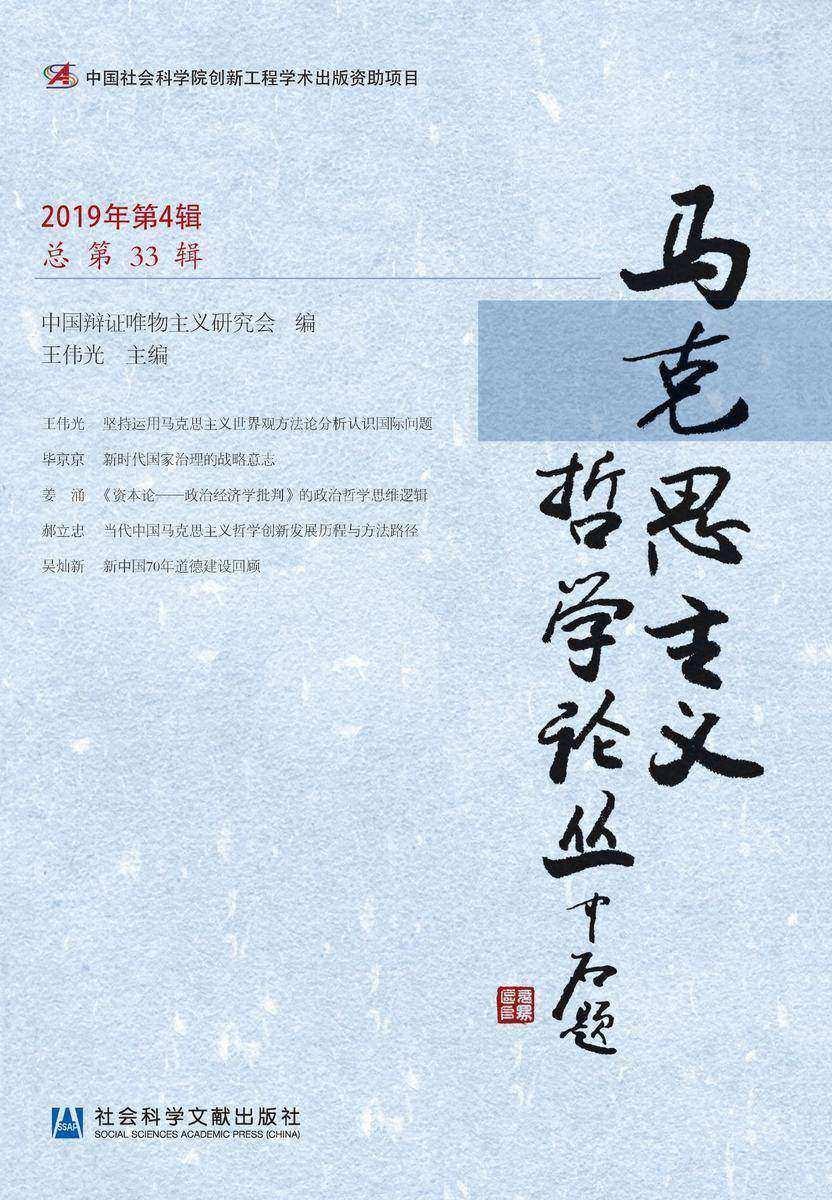 马克思主义哲学论丛(2019年第4辑/总第33辑)