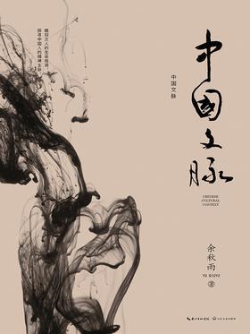 中国文脉(《文化苦旅》后余秋雨珍视的总结之作)