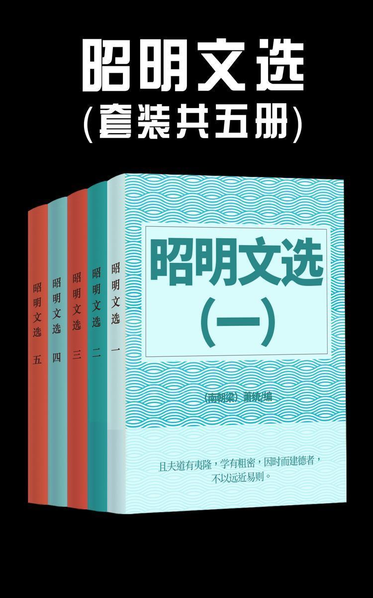 中国现存首部诗文总集:昭明文选(套装共五册)
