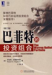 沃伦·巴菲特的投资组合(试读本)