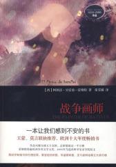 """战争画师--王蒙、莫言联袂推荐""""一本让我们感到不安的书"""",欧洲十大年度畅销书(试读本)"""