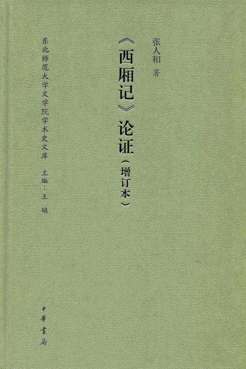 《西厢记》论证(增订本)