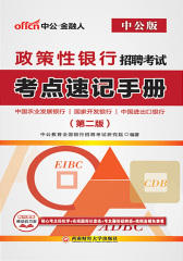 中公2018政策性银行招聘考试考点速记手册(第2版)