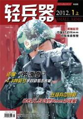 轻兵器 半月刊 2012年01期(仅适用PC阅读)