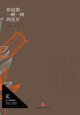 林徽因文集:你是那一树一树的花开