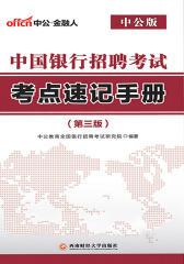 中公2018中国银行招聘考试考点速记手册(第3版)