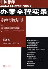 中国律师办案全程实录:劳动争议仲裁与诉讼(试读本)