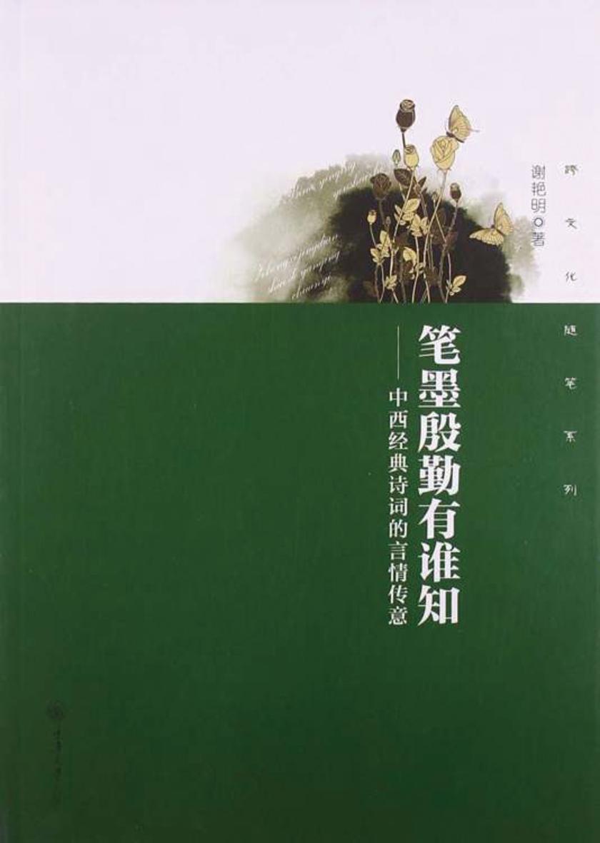 笔墨殷勤有谁知:中西经典诗词的言情传意(跨文化随笔系列)