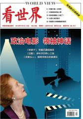 看世界 半月刊 2012年01期(仅适用PC阅读)