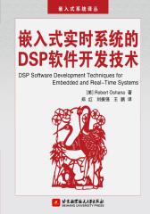 嵌入式实时系统的DSP软件开发技术(试读本)