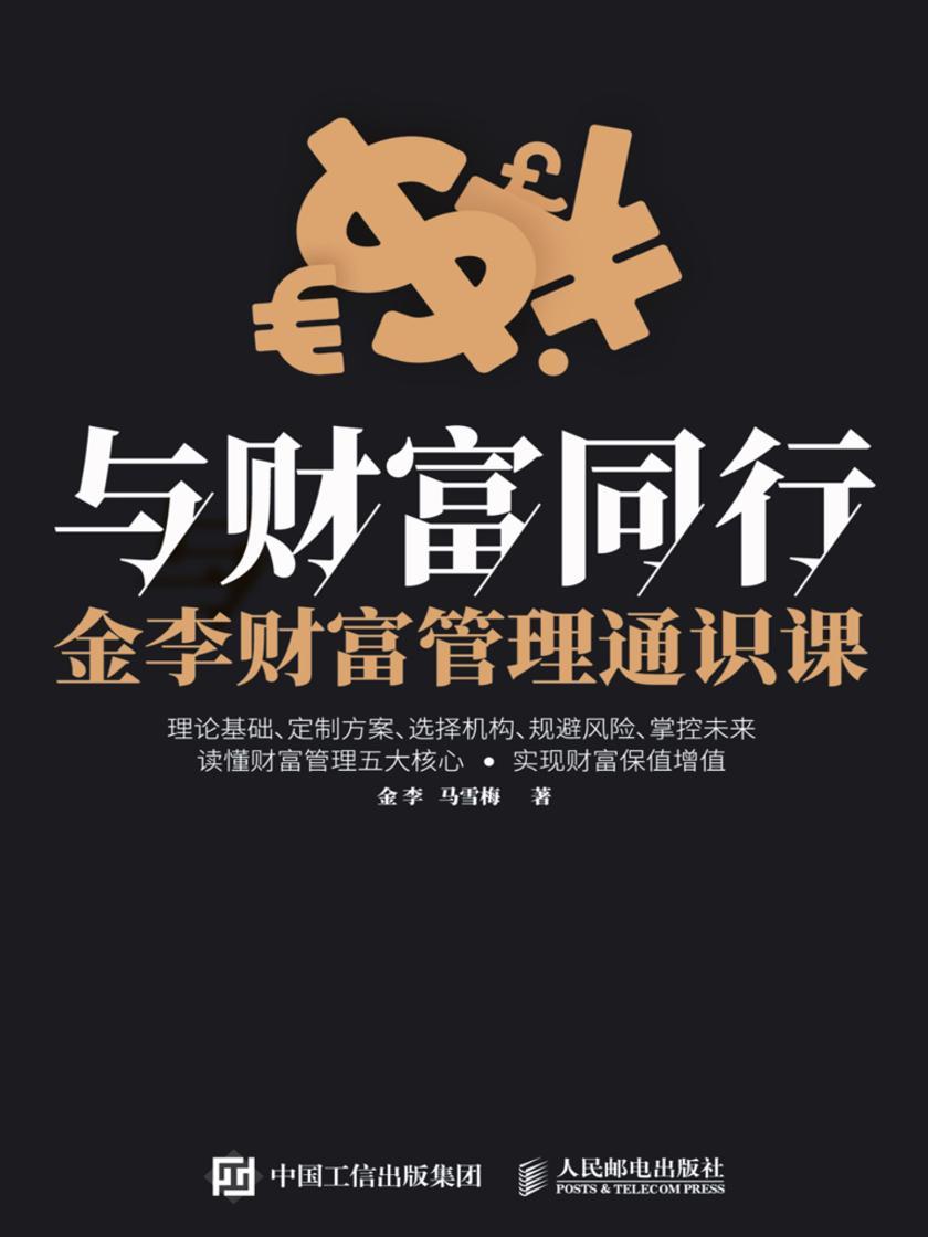 与财富同行:金李财富管理通识课