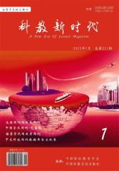 科教新时代 月刊 2012年01期(仅适用PC阅读)