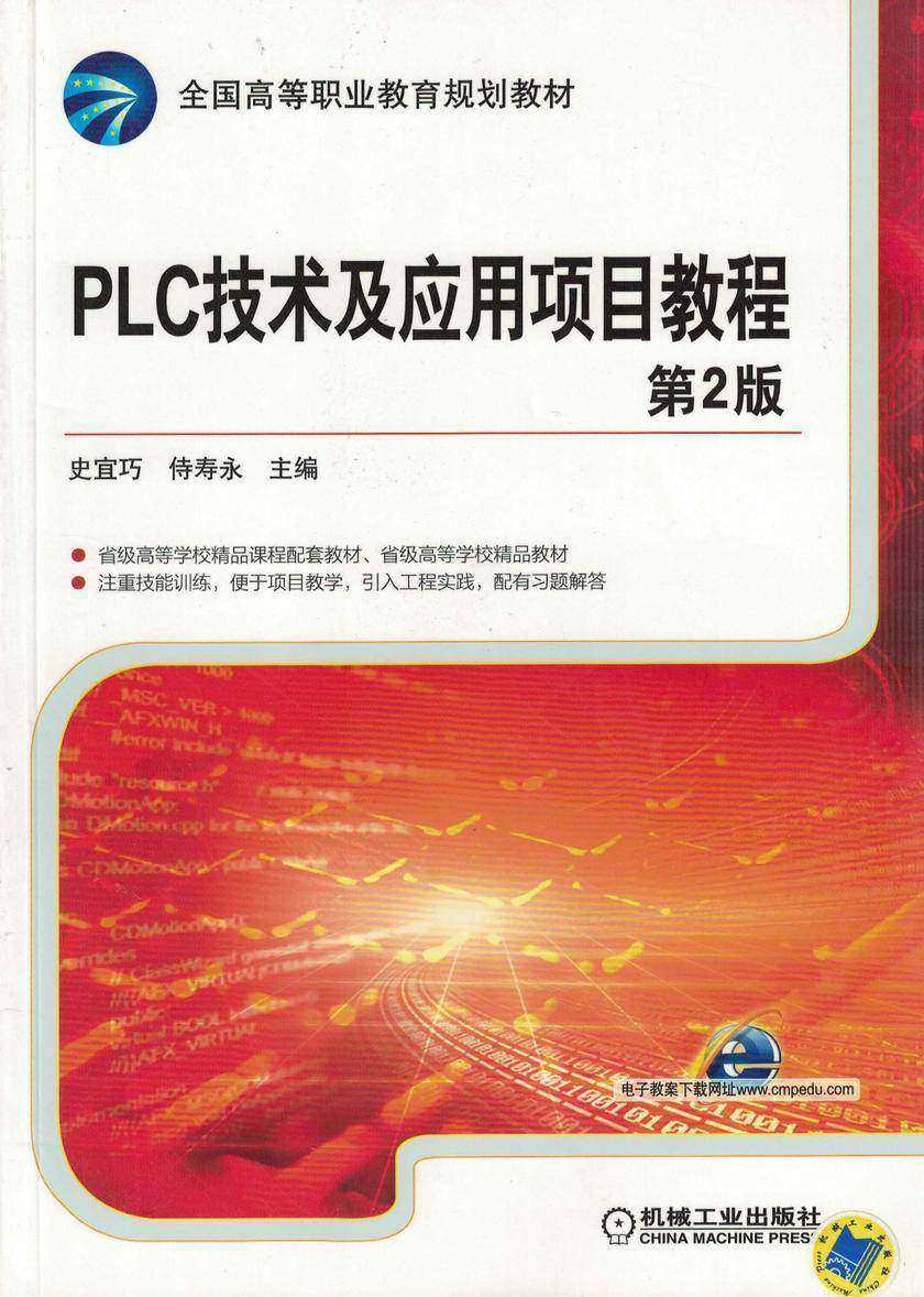 PLC技术及应用项目教程