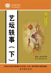 [3D电子书]圣才学习网·中国艺术史话:艺坛轶事(下)(仅适用PC阅读)