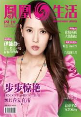 凤凰生活 月刊 2012年01期(仅适用PC阅读)