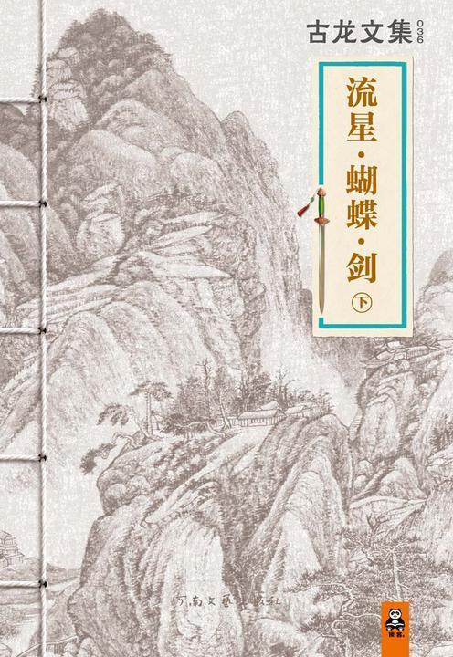 古龙文集·流星·蝴蝶·剑(下)