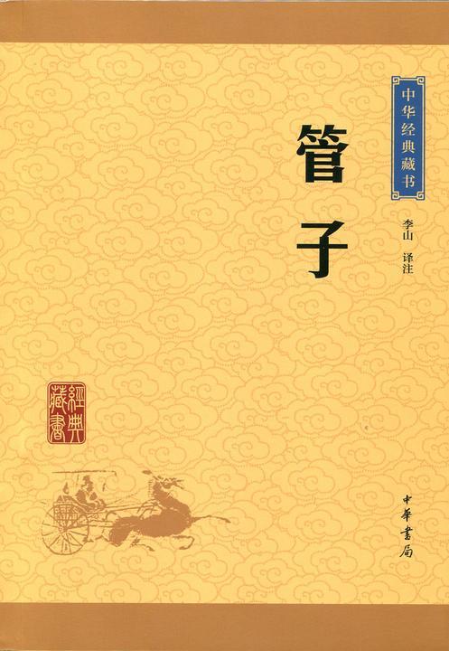 管子:中华经典藏书(升级版)