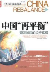 """中国""""再平衡"""":繁荣背后的经济真相(试读本)"""