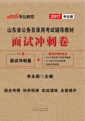 中公2017山东省公务员录用考试辅导教材面试冲刺卷