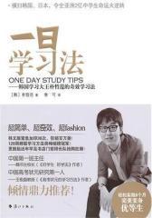 一日学习法(试读本)
