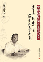 中国经济史学科主要奠基人——汤象龙先生百年诞辰文集