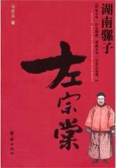 湖南骡子左宗棠(试读本)