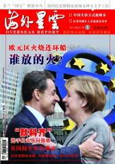 海外星云 半月刊 2012年01期(仅适用PC阅读)