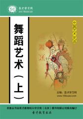 [3D电子书]圣才学习网·中国艺术史话:舞蹈艺术(上)(仅适用PC阅读)