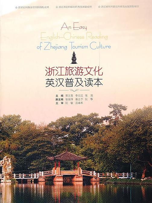 浙江旅游文化英汉普及读本