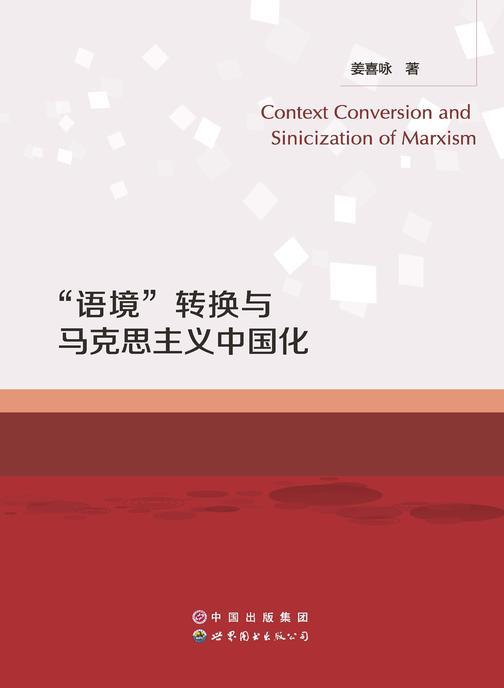 """""""语境""""转换与马克思主义中国化"""