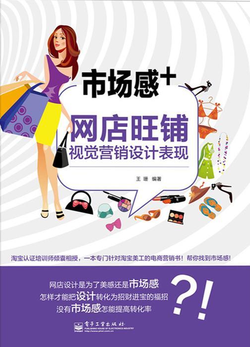 市场感+:网店旺铺视觉营销设计表现