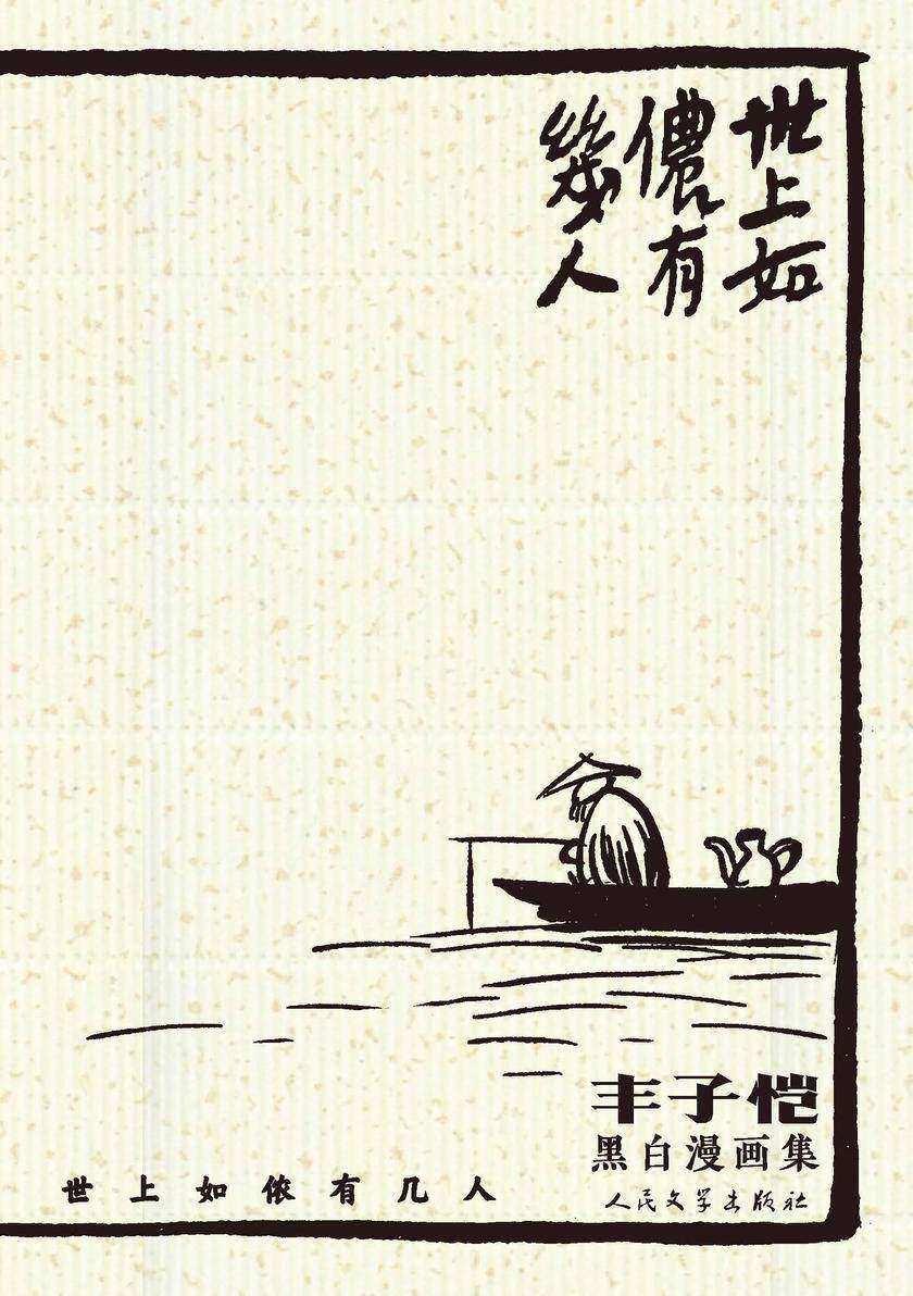 世上如侬有几人:丰子恺黑白漫画集