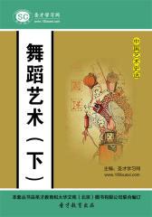 [3D电子书]圣才学习网·中国艺术史话:舞蹈艺术(下)(仅适用PC阅读)