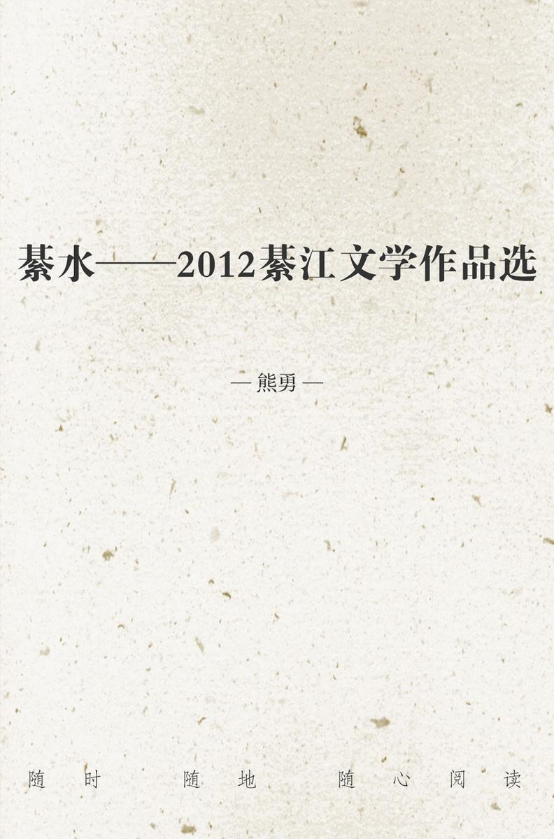 綦水——2012綦江文学作品选
