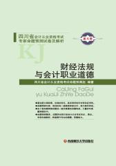 四川会计从业资格考试专家命题预测试卷及解析:财经法规与会计职业道德