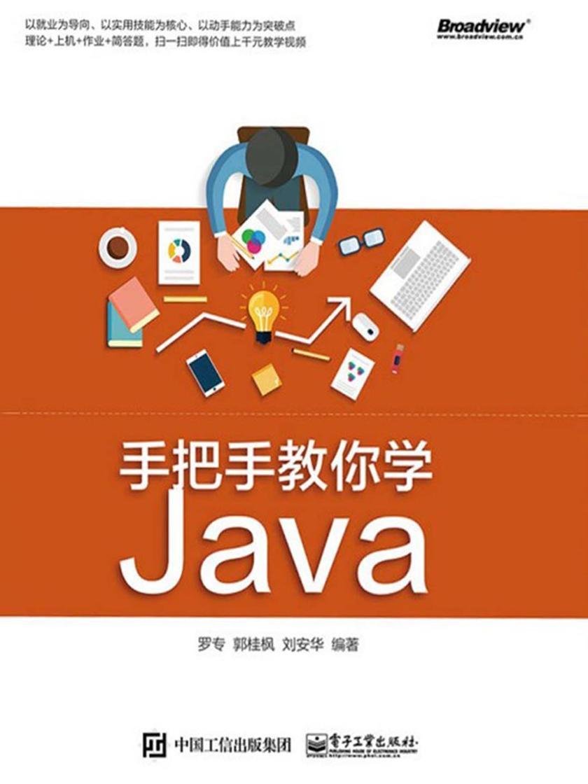手把手教你学Java