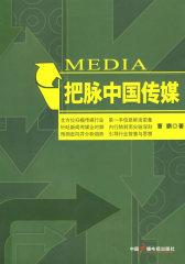 把脉中国传媒(试读本)